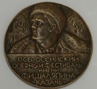 Медаль. Портрет Шаляпина - оперный фестиваль г. Казань | art59.ru