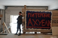 """Выставка """"GOP ART"""" в Перми   art59.ru"""