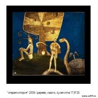 Старая история | art59.ru
