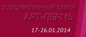 АРТ Пермь | art59.ru