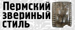 Пермский звериный стиль | art59.ru