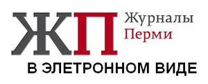 Журналы Перми в электронном виде | art59.ru