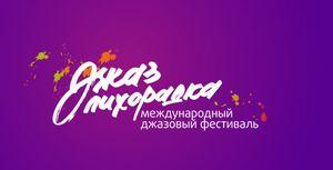 Джаз лихорадка  | art59.ru