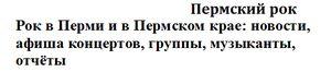 Рок в Перми и в Пермском крае: новости, афиша концертов, группы, музыканты, отчёты | art59.ru