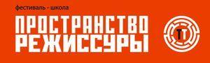 Пространство режиссуры | art59.ru